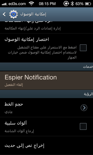 espier-notifications-04