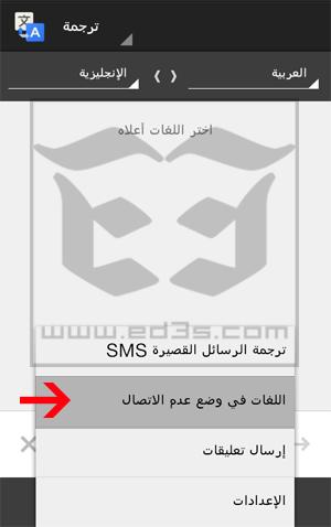 google-translate-offline-2