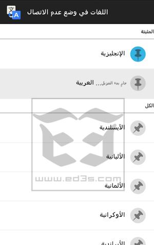 google-translate-offline-3