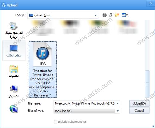 itools-up-ipa-file-2