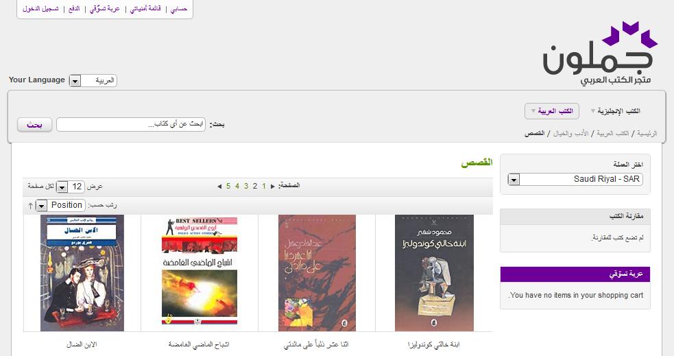 متاجر عربية : متجر جملون للكتب