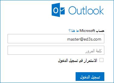 outlook خدمة بريد الكتروني جديدة
