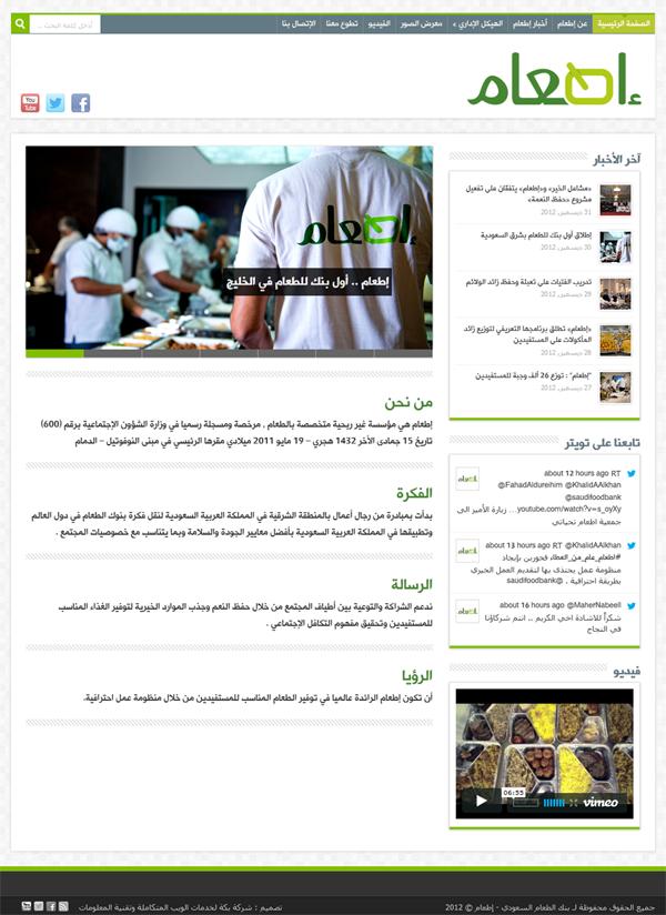 saudifoodbank
