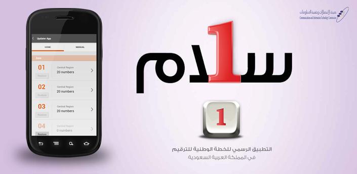 تطبيق محدث الارقام من هيئة الاتصالات السعودية